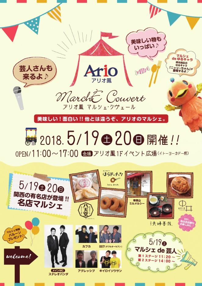 【イベント告知】 アリオ鳳のマルシェイベント開催!!