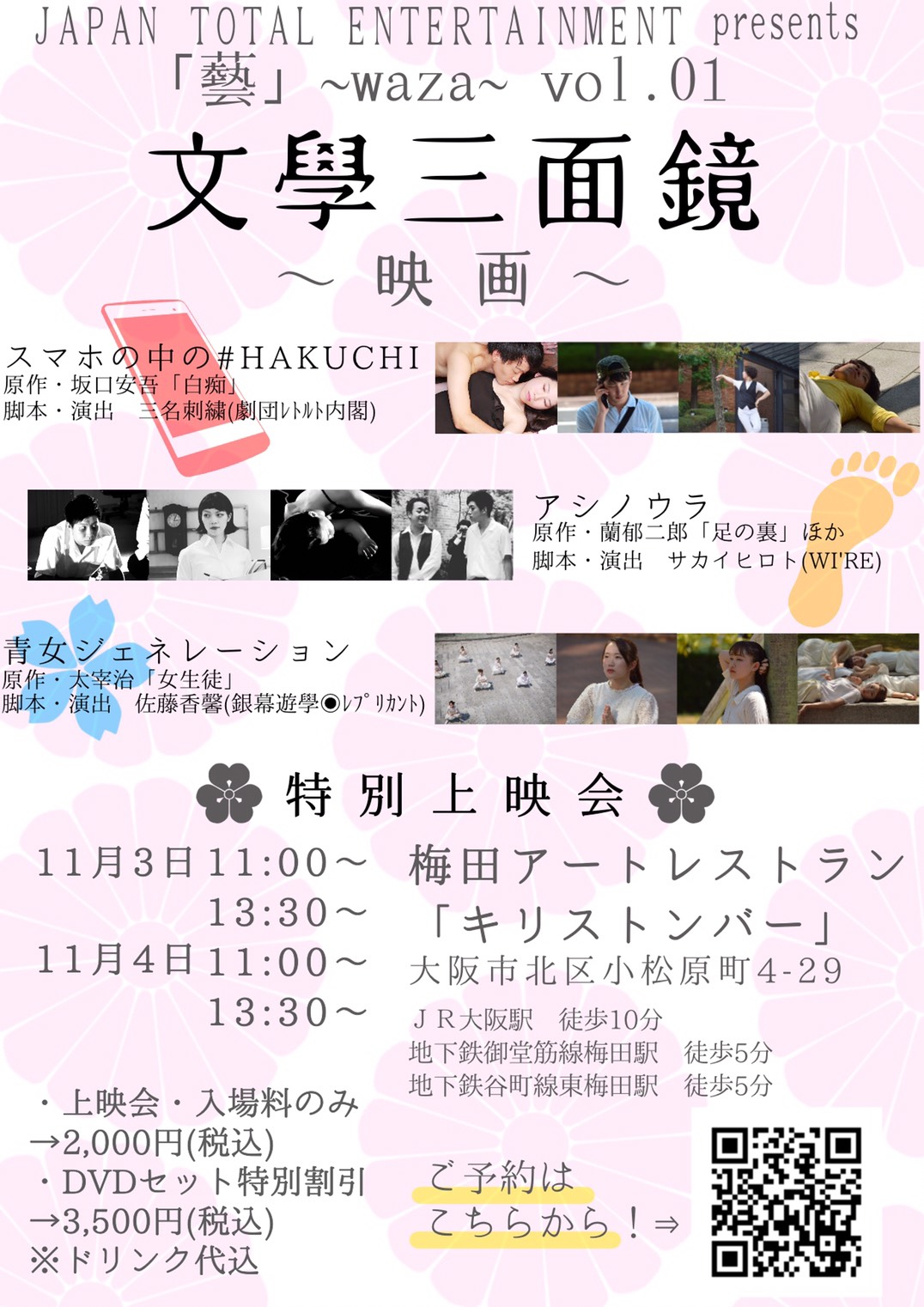 藝~waza~ vol.01「文學三面鏡」  【特別上映会】開催決定!