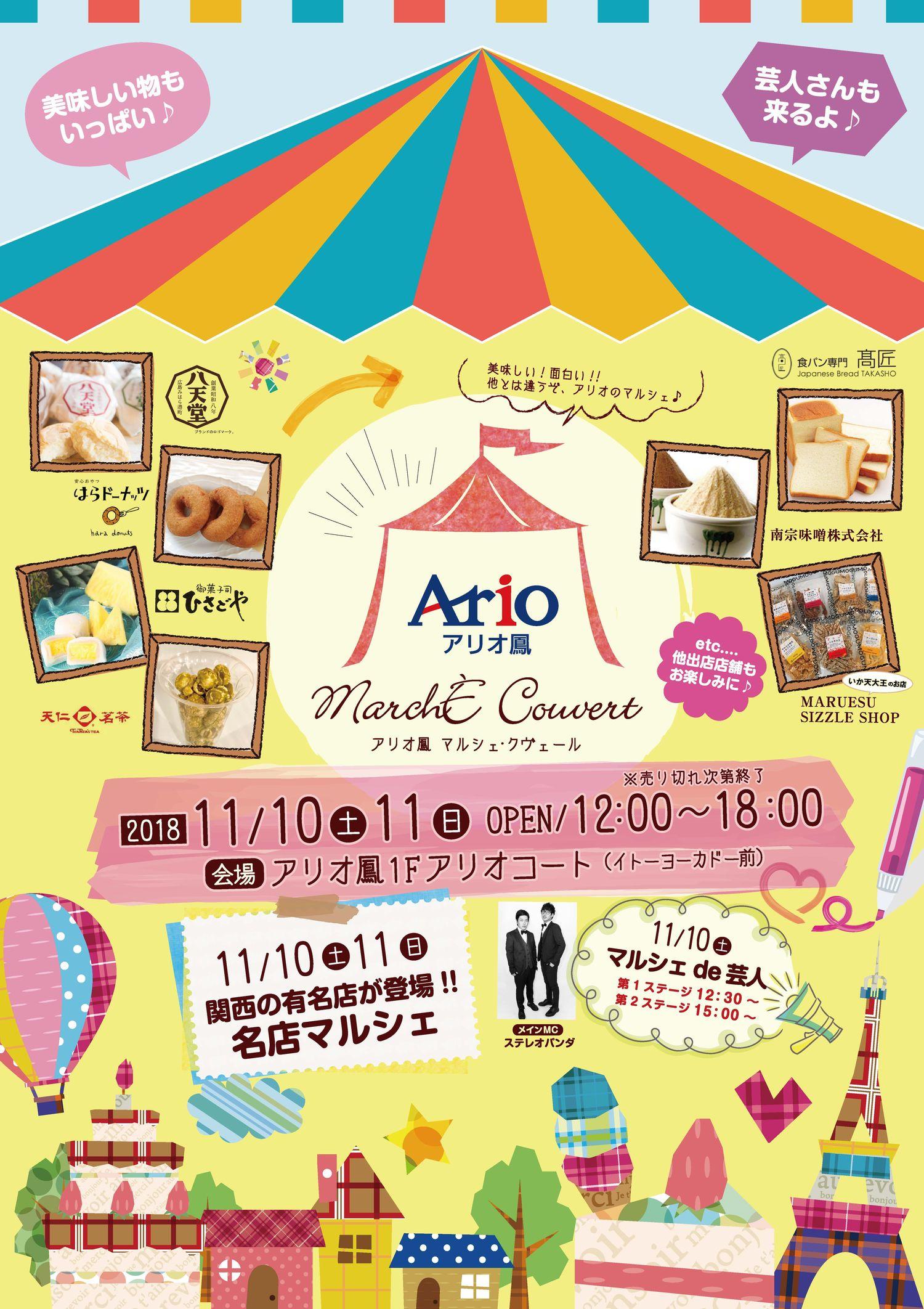 【イベント告知】 第2回アリオ鳳のマルシェイベント開催します!!