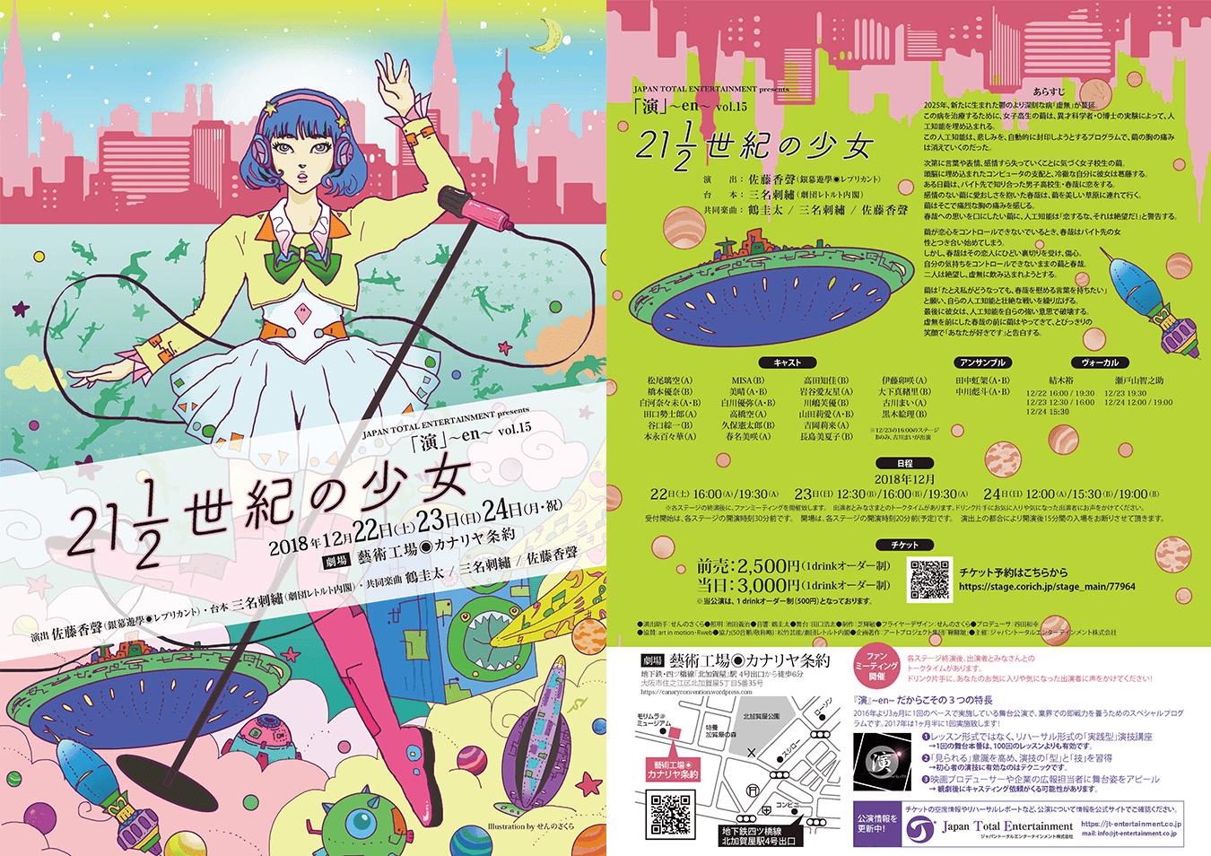 演~en~vol.15 『21 1/2 世紀の少女』2018/12/22(土)~12/24(月)に上映いたします!