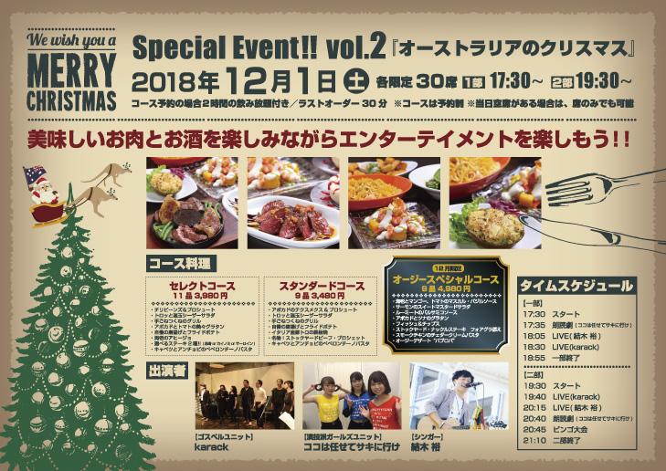 Special Event vol.2『オーストラリアのクリスマス』イベント開催!