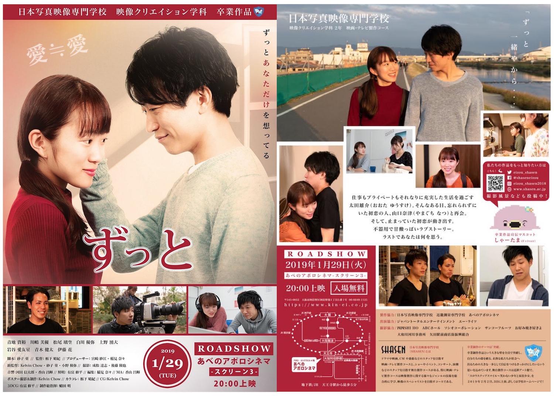 【出演情報】日本写真映像専門学校 映画・テレビ制作コース 卒業制作映画「#ずっと」がアポロシネマで上映されます!キャスト6名出演中