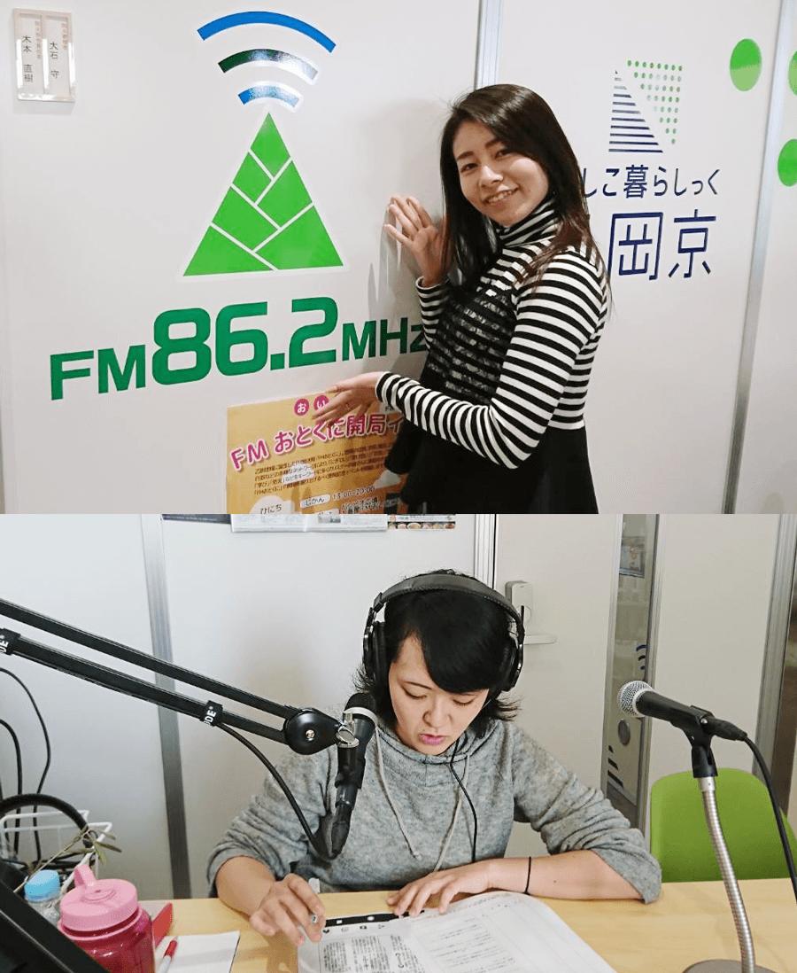 【RADIO】86.2MHz「FMおとくに」に白河 奈々未と新名 希弥がレギュラーで出演