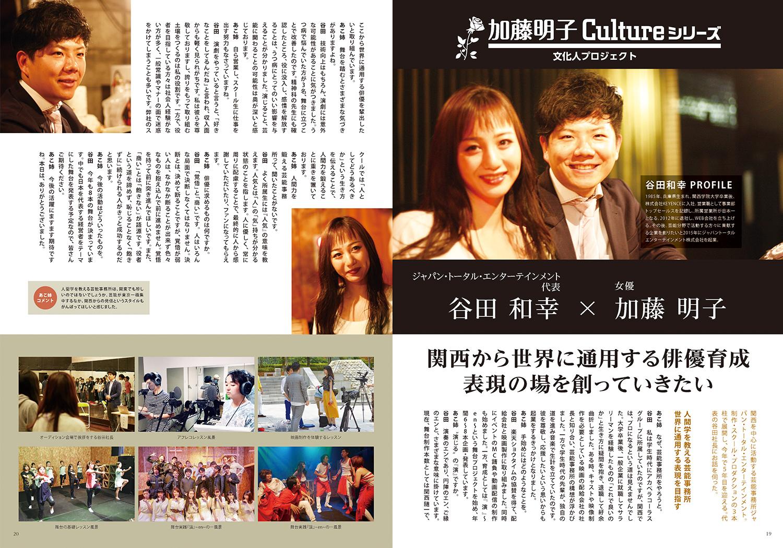 B.S.TIMES vol.20の文化人プロジェクトに弊社代表 谷田和幸が掲載されました。