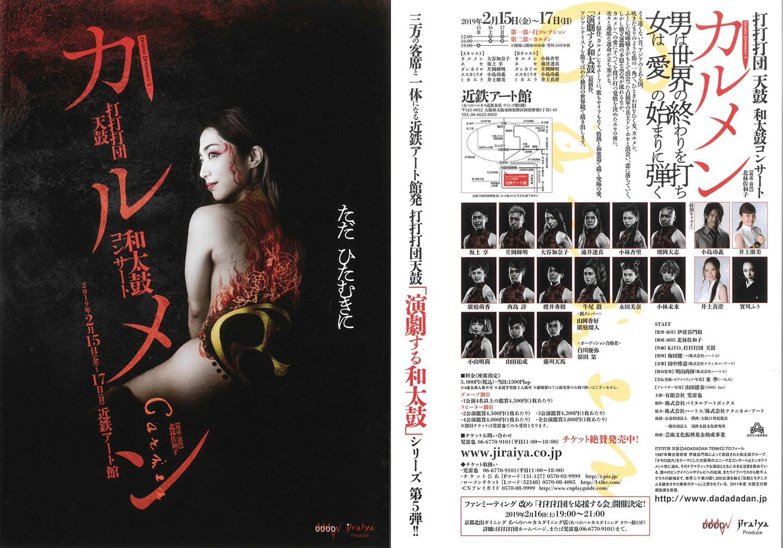 【出演情報】打打打団 天鼓 和太鼓コンサート『カルメン』に弊社キャスト白川優弥が出演します