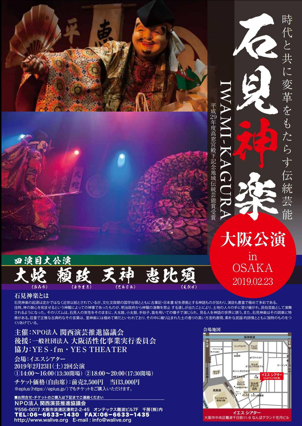 石見神楽 大阪公演