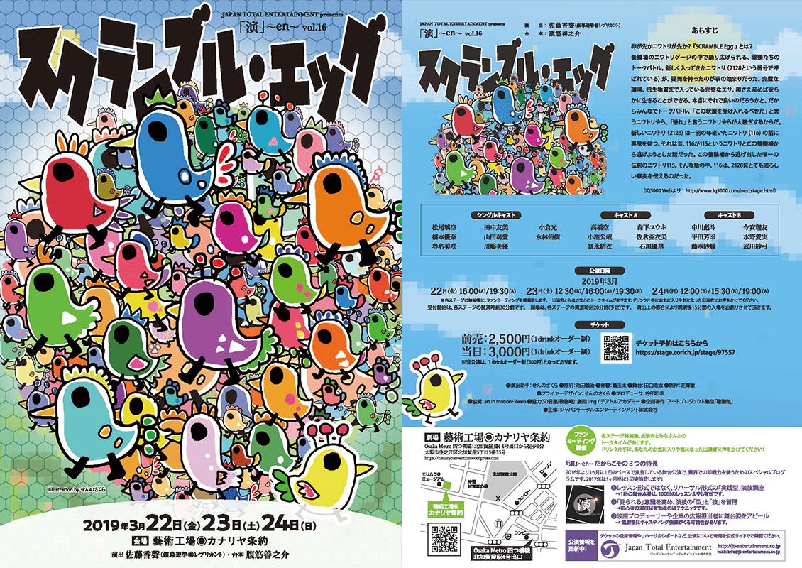 演~en~vol.16 『スクランブルエッグ』2019/3/22(金)~3/24(日)に公演いたします!