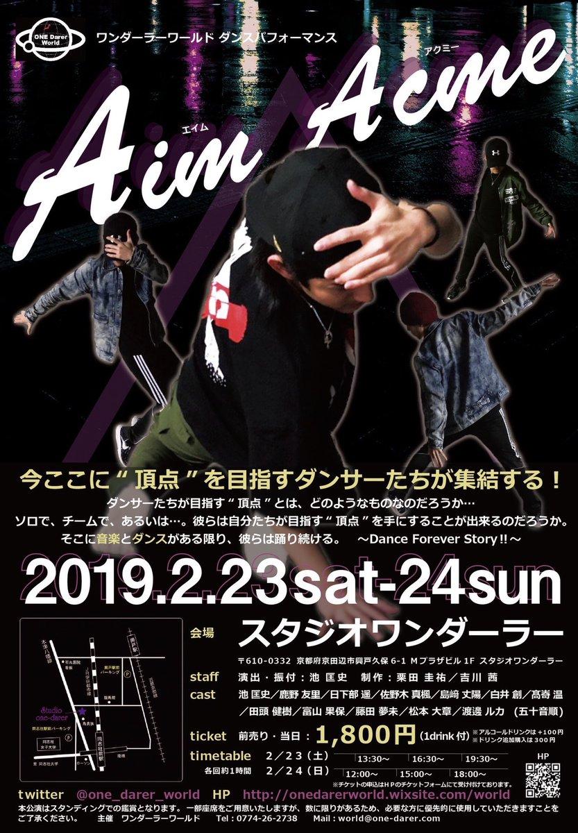 【出演情報】ダンスパフォーマンス「Aim Acme エイム アクミー」に弊社キャストの白井 創が出演します。