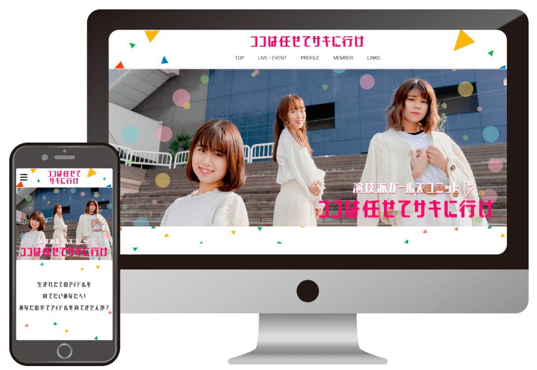JTE発!演技派ガールズユニット「ココは任せてサキに行け」のサイトができました!