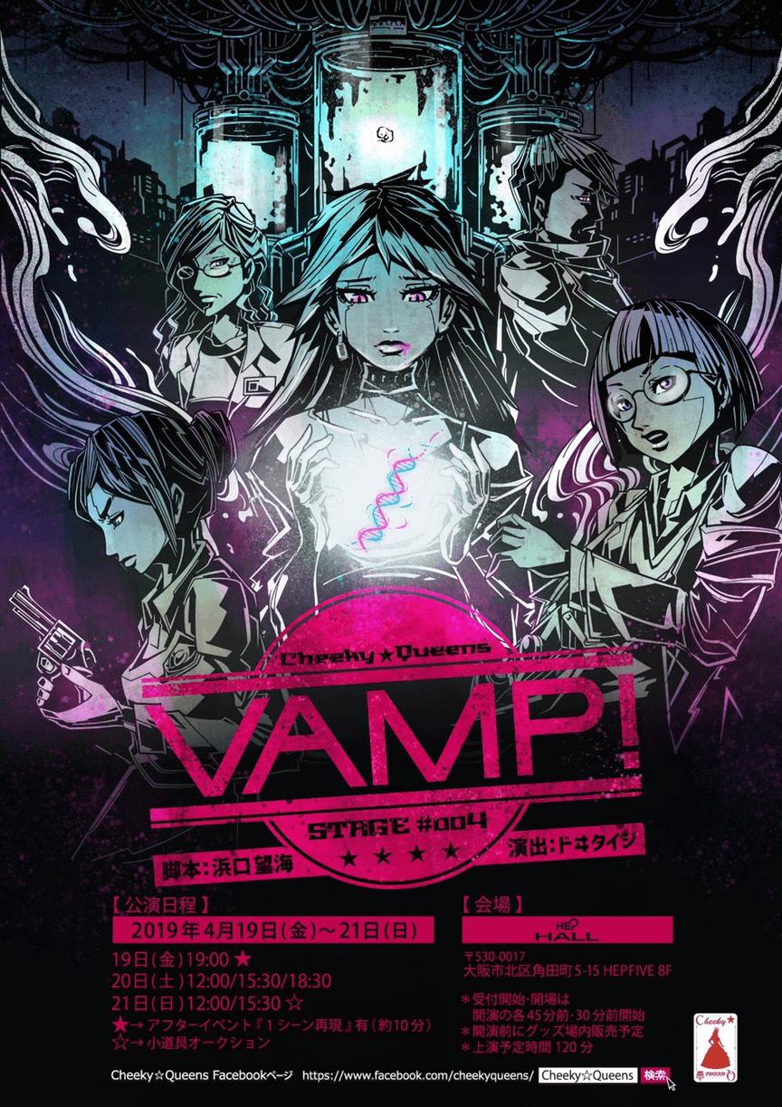 【出演情報】Cheeky☆Queens Stage#004  VAMP!に白川優弥が出演します