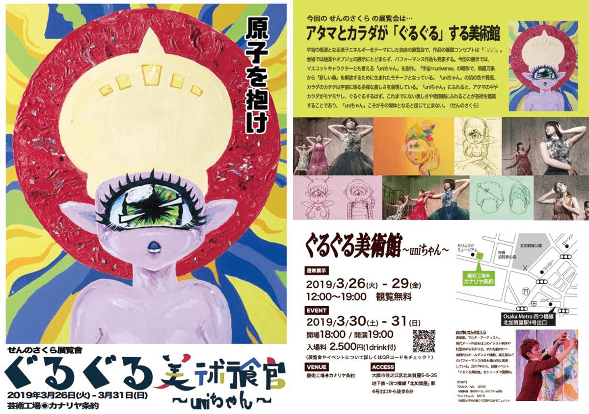【出演情報】せんのさくら個展「ぐるぐる美術館〜uniちゃん〜」に水紀憧子、松尾璃空が出演します