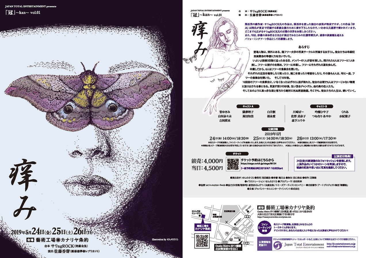 【公演情報】関西最高峰の女流劇作家・サリngROCKが書いた 唯一の共通語による作品「痒み」を関西初上演します!