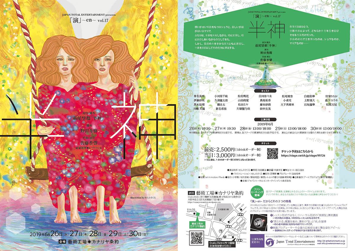 演~en~vol.17 『半神』2019/6/26(水)~6/30(日)に公演いたします!