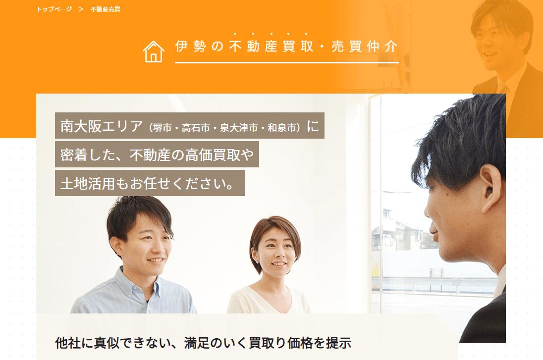 【鶴圭太・白河奈々未・青地貴裕】伊勢住宅株式会社 HPモデルとして起用