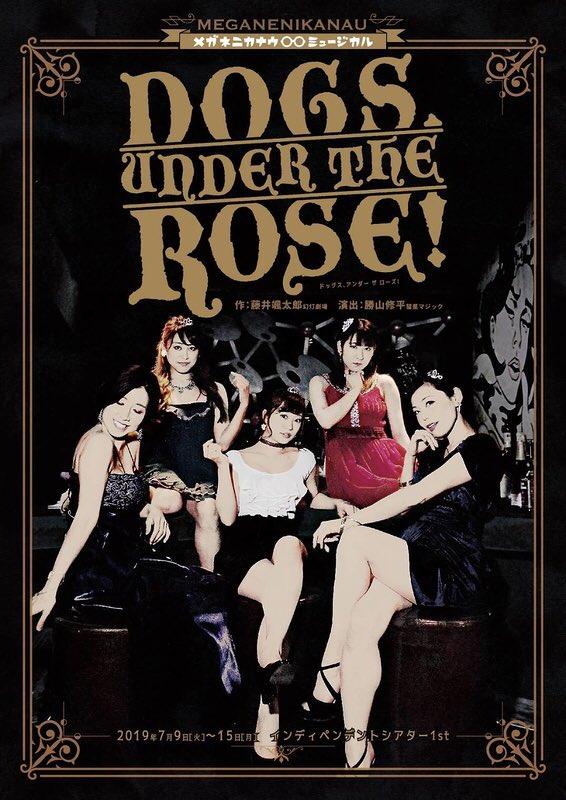 【出演情報】メガネニカナウプロデュース ミュージカル「DOGS,UNDER THE ROSE!」に水紀憧子が出演します