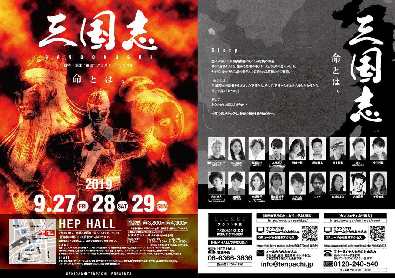 【出演情報】9/27~29公演、劇団天八「三国志 ー命とは。ー」に弊社キャストの上野湧大・古田幸人・水紀憧子が出演します