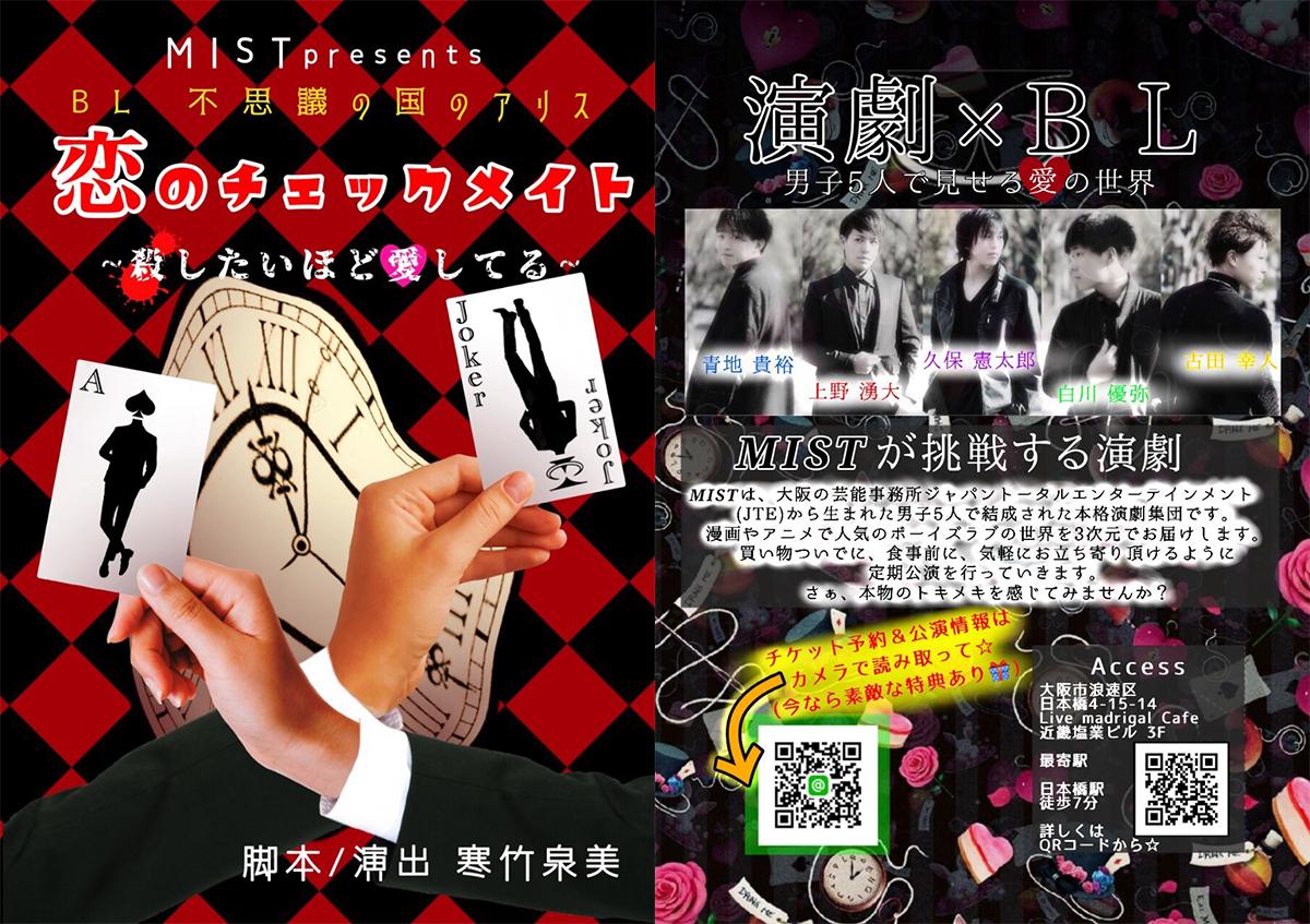 JTE発 男性演劇グループ「MIST」新作!BL不思議の国のアリス『恋のチェクメイト』~殺したいほど愛してる~ 7・8月公演のお知らせ