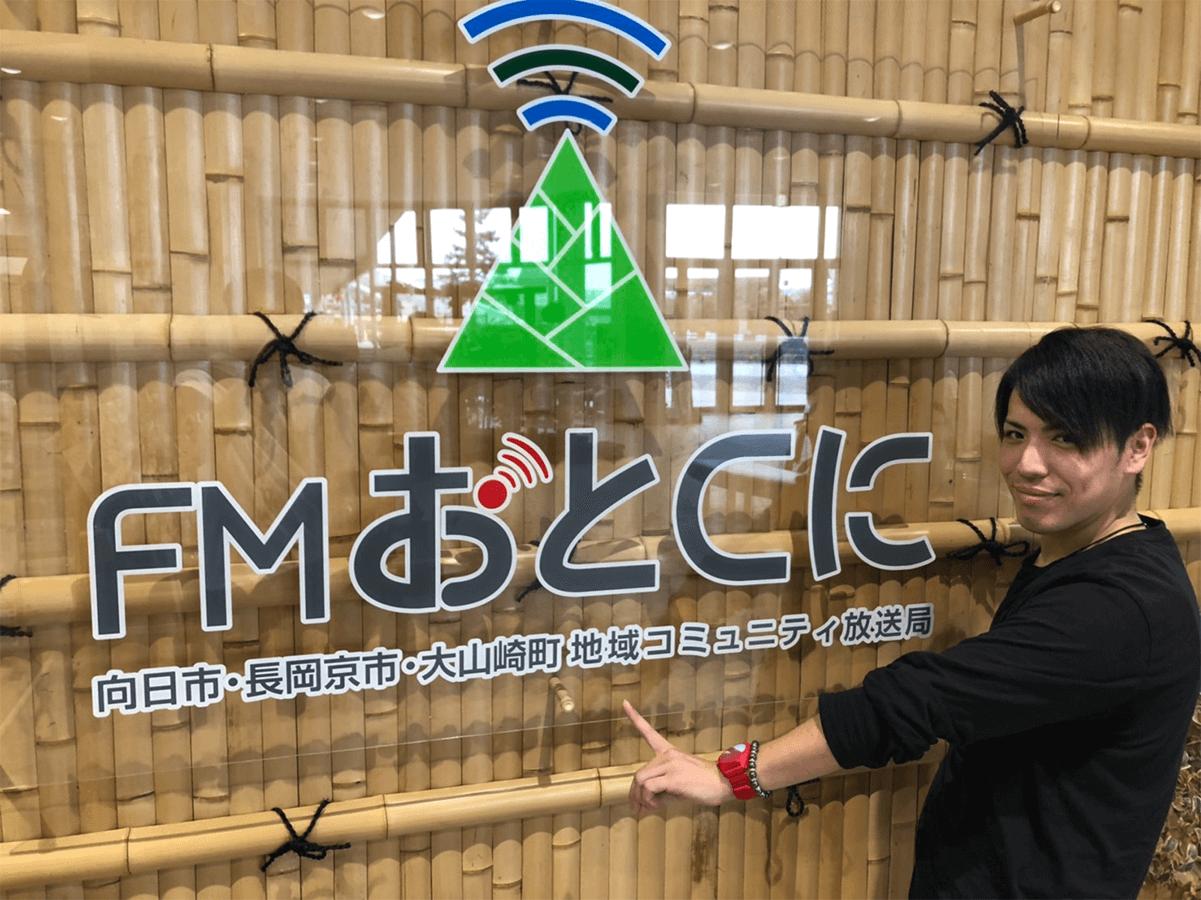 【RADIO】86.2MHz「FMおとくに」にて上野湧大の番組「Happy!おとくに『上野湧大のトレンド&コンスタント』」が2019年7月よりスタート!