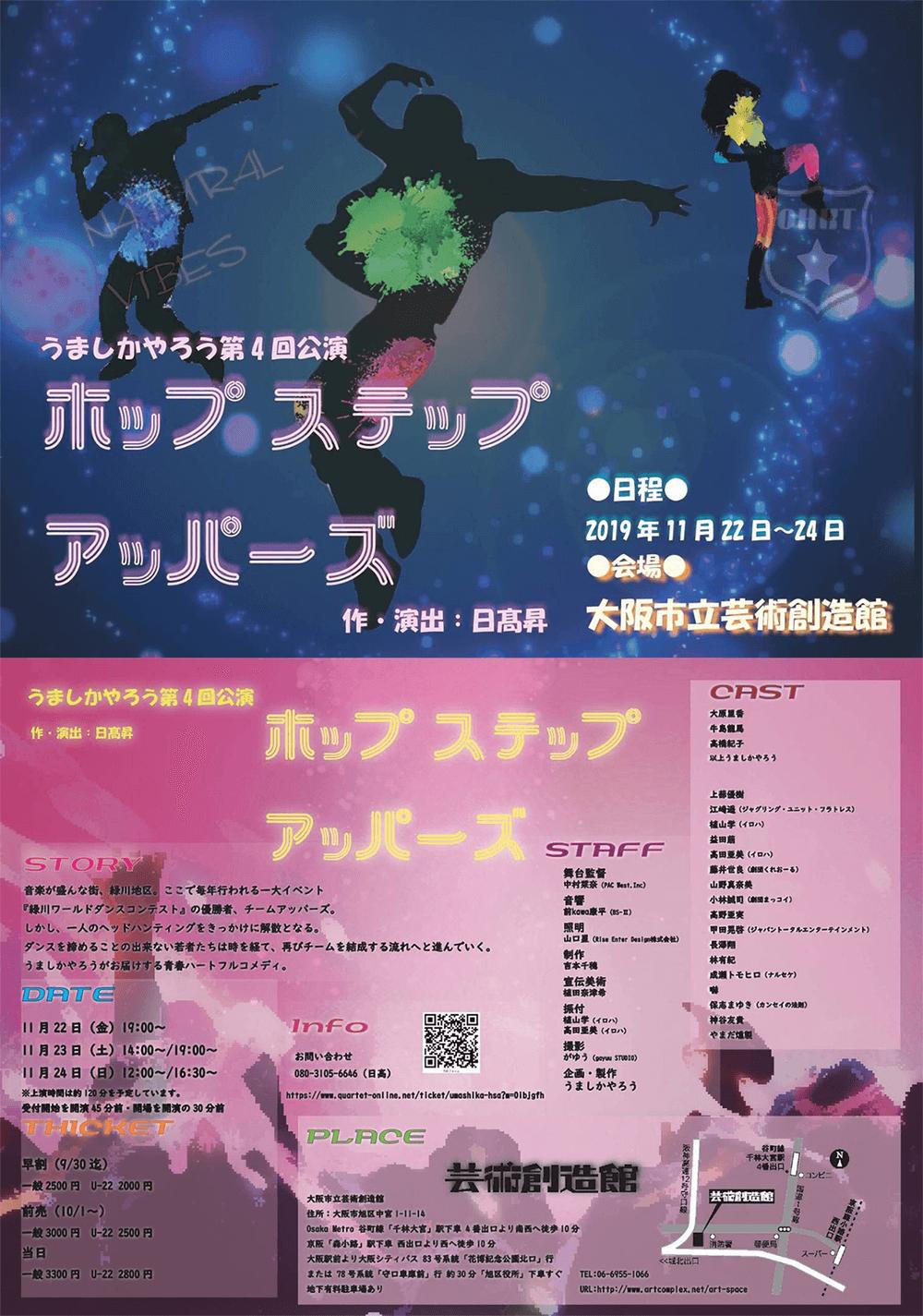 【出演情報】うましかやろう第4回公演『ホップ ステップ アッパーズ』に甲田晃啓が出演します