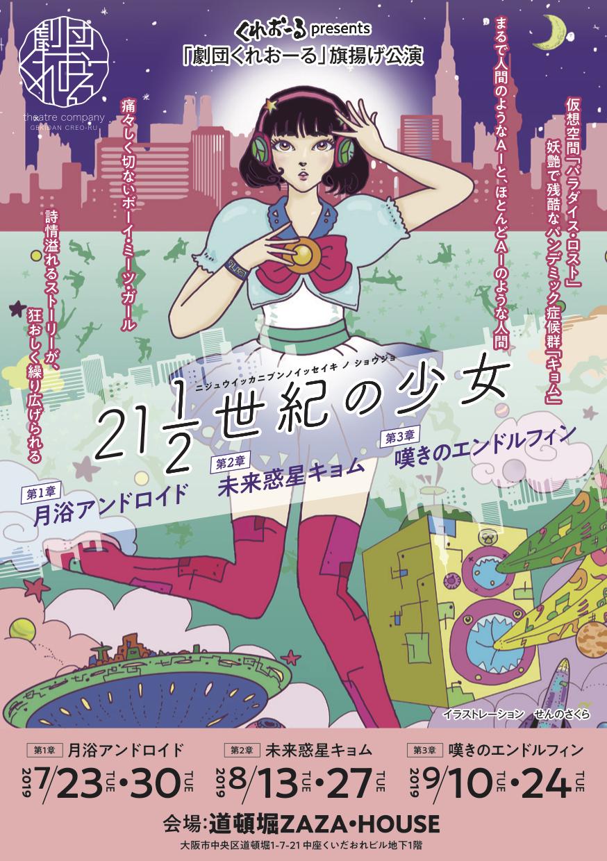 「劇団くれおーる」8月公演『21 1/2世紀の少女』第2章~未来惑星キョム~に弊社キャストが出演します