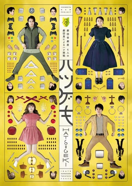 【出演情報】劇団壱劇屋の四本連続オムニバス公演「ハツゲキ」に白川優弥が出演します