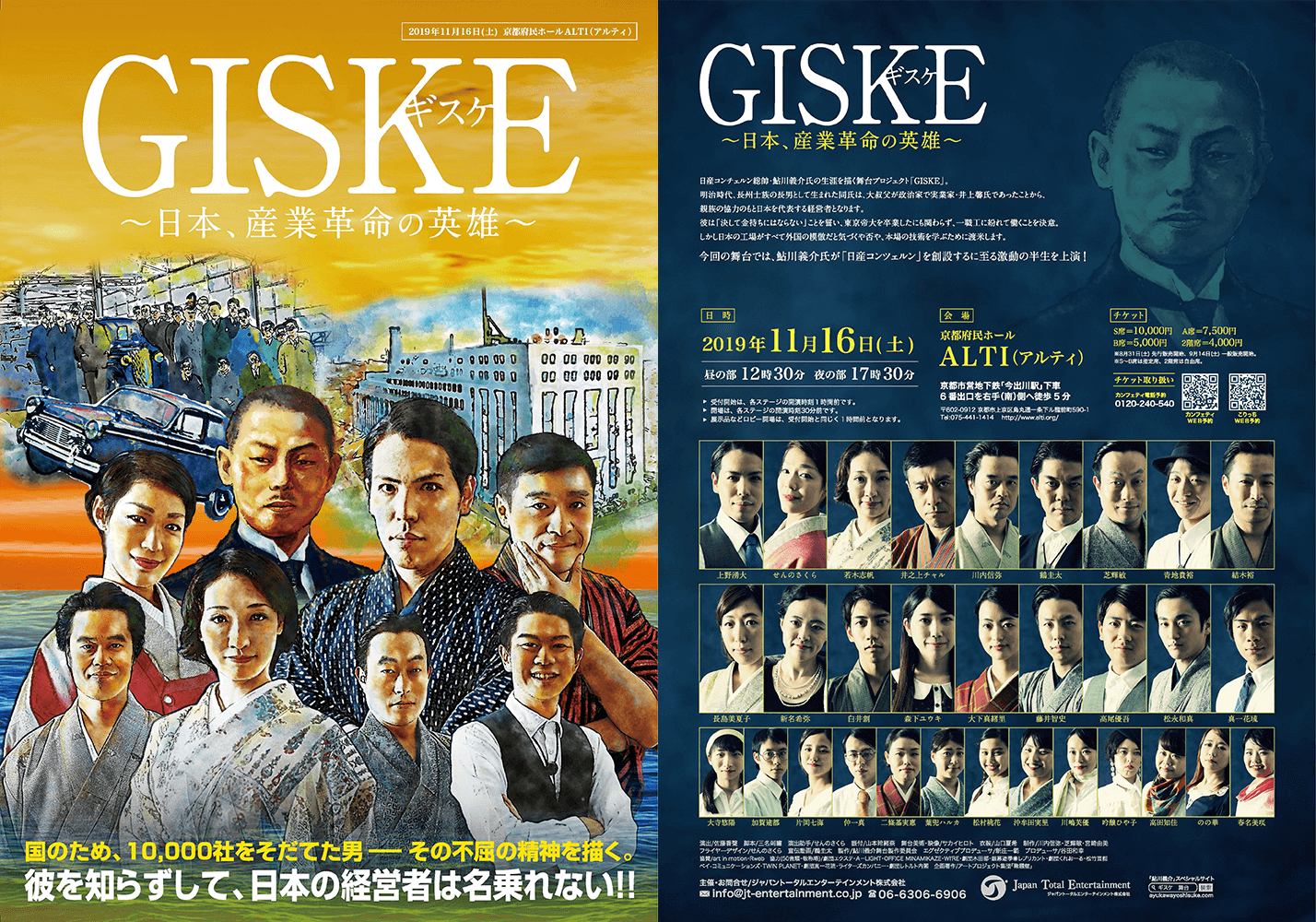 【公演情報】日産コンチェルン総帥・鮎川義介氏の生涯を描く舞台プロジェクト「GISKE ギスケ」を2019年11月16日(土)に公演します!