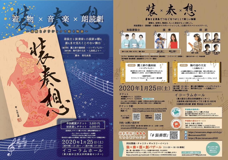 【出演情報】2020/1/25「装×奏×想~着物とクラシックで紡ぐ物語」に青地貴裕・久保憲太郎が出演します