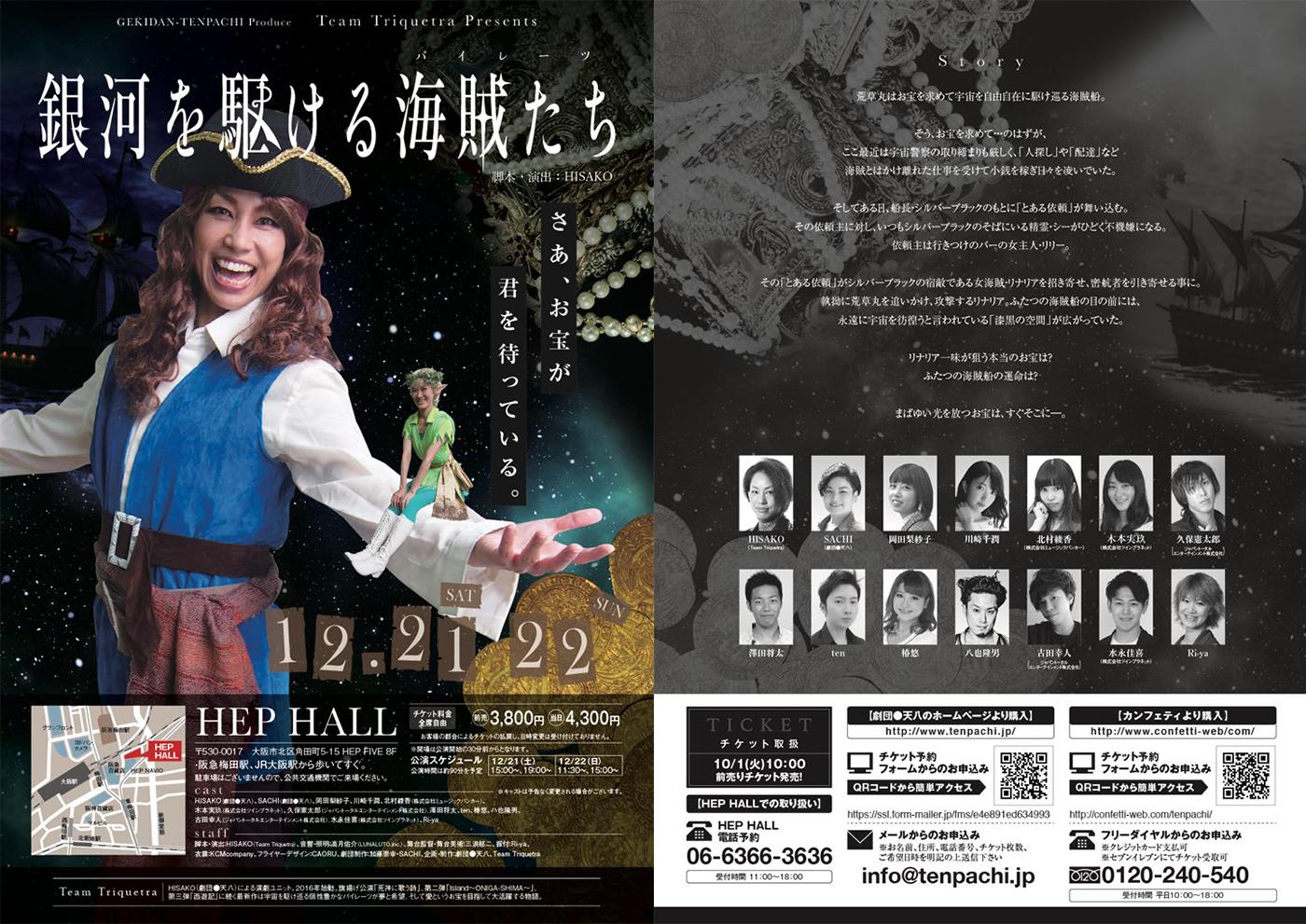 【出演情報】舞台「銀河を駆ける海賊たち」に久保憲太郎・古田幸人が出演します