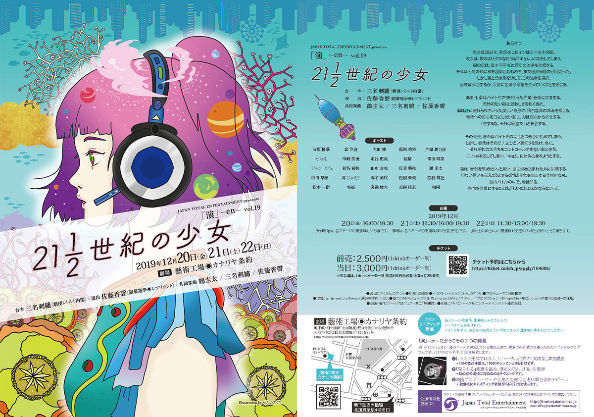 『演』~en~vol.19「21 1/2世紀の少女」を2019/12/20(金)~12/22(日)に公演いたします!