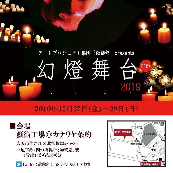 【出演情報】2019/12/27~29 アートプロジェクト集団「鞦韆舘」presents「幻燈舞台 2019」に白河奈々未・新名希弥・長島美夏子・春名美咲が出演します
