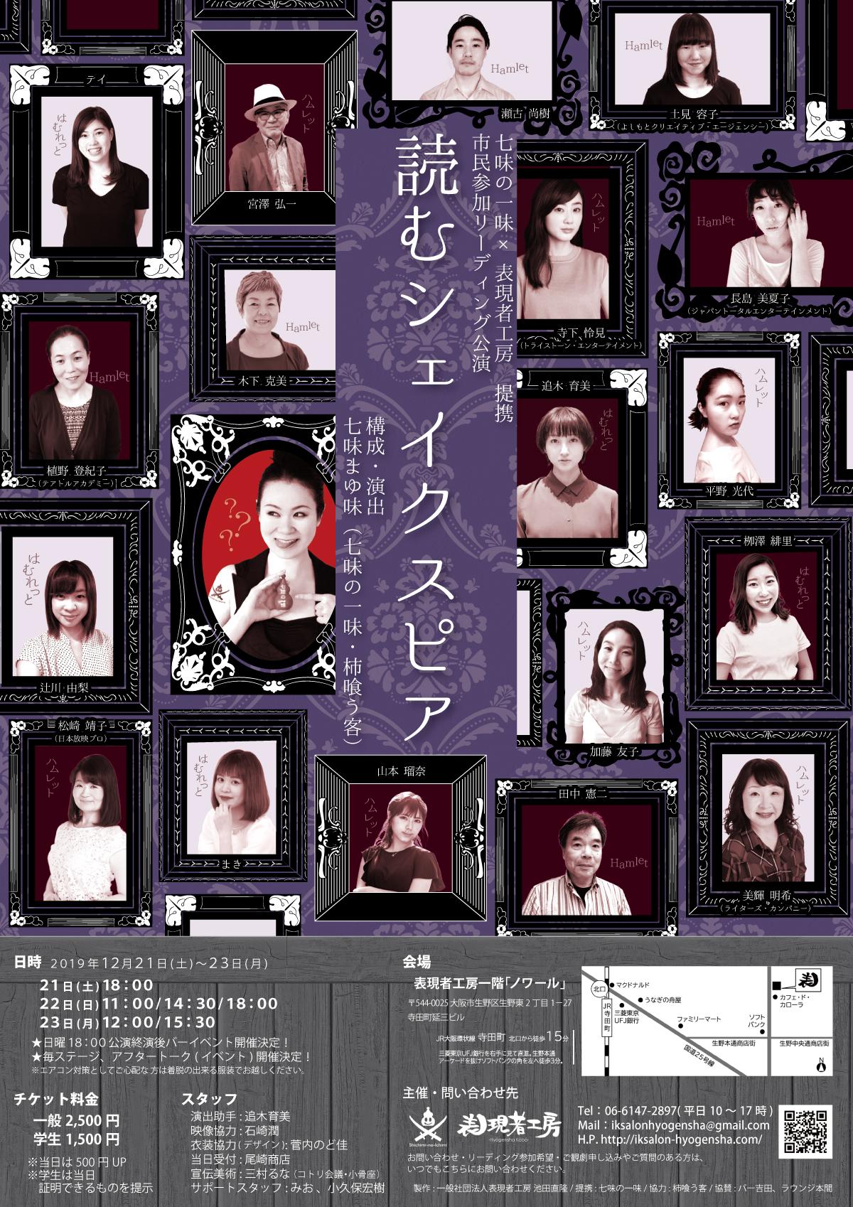 【出演情報】2019年12月21日〜12月23日 市民参加リーディング公演「読むシェイクスピア 〜ハムレット〜」に長島 美夏子が出演します