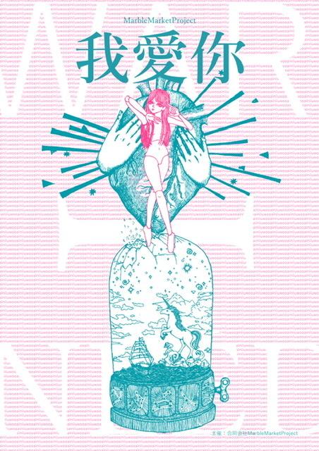 【出演情報】MarbleMarketProject第3回公演 「我愛你」に小倉光が出演します