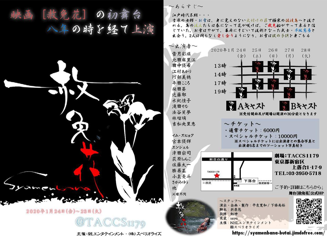 【出演情報】舞台『赦免花』に水紀憧子が出演します