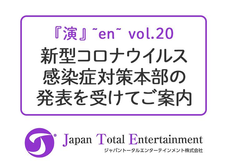 「『演』~en~vol.20 JTE版「ロミオとジュリエット」42時間のイノセンス」 3/20(金・祝)~3/22(日)公演、延期のお知らせ