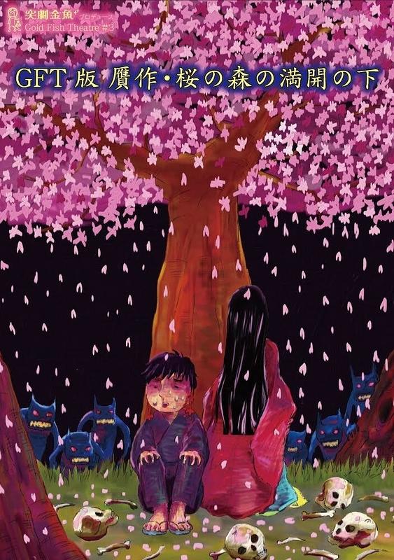 【公演中止となりました】GoldFishTheatre 第3回公演 『GFT版 贋作・桜の森の満開の下』に高橋空・春名美咲・松村桃花・甲田晃啓・が出演します