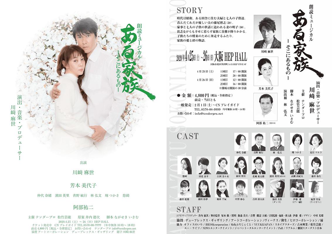 【出演情報】4/25~26公演 朗読ミュージカル「ある家族」ーそこにあるものーに白河奈々未が出演します
