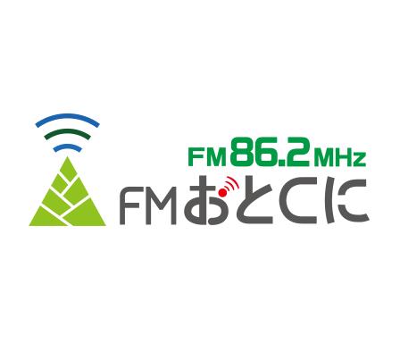 新型コロナウイルス感染予防に伴い、FMおとくにの放送が4/8~5/6の期間中止となります