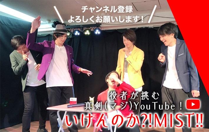 【YOUTUBEチャンネル始動!】いけんのか?!MISTちゃんねるが始まります!