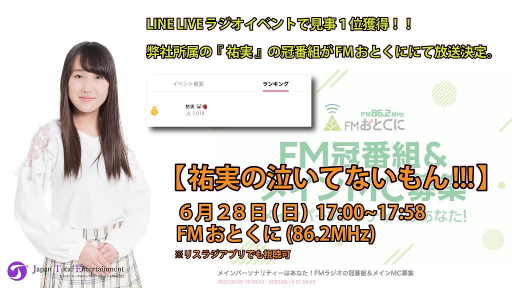 【出演情報】LINE LIVEプレゼンツFMおとくに『祐実の泣いてないもん!!!』にて祐実がメインMCを務めました!