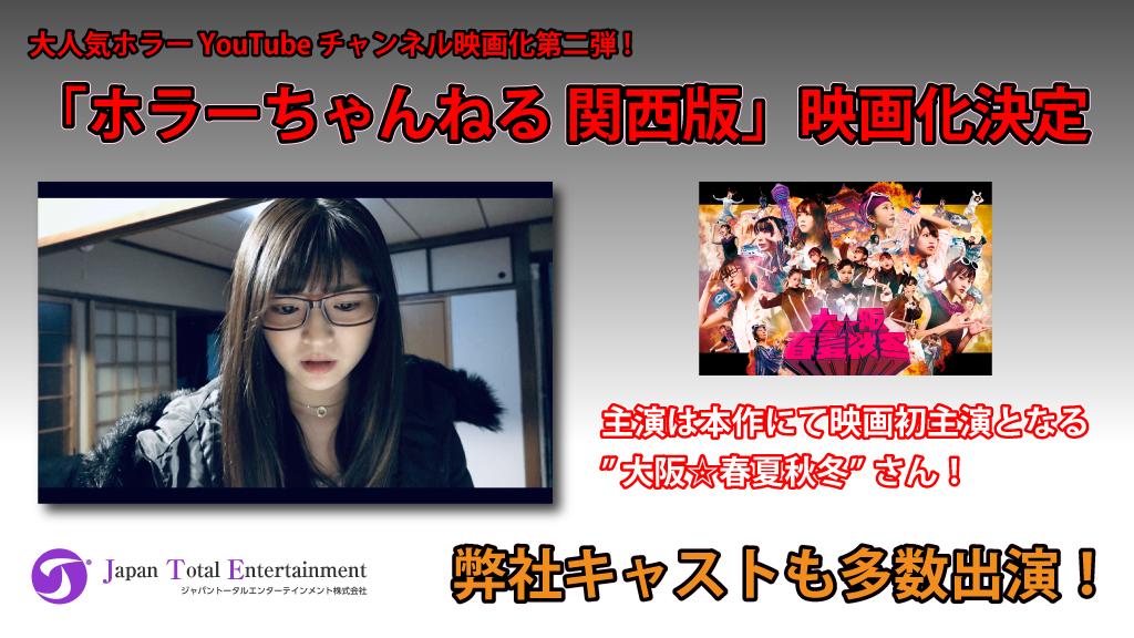 【キャスト多数出演】大人気ホラーYouTube チャンネル映画化第二弾! 「ホラーちゃんねる 関西版」映画化決定!