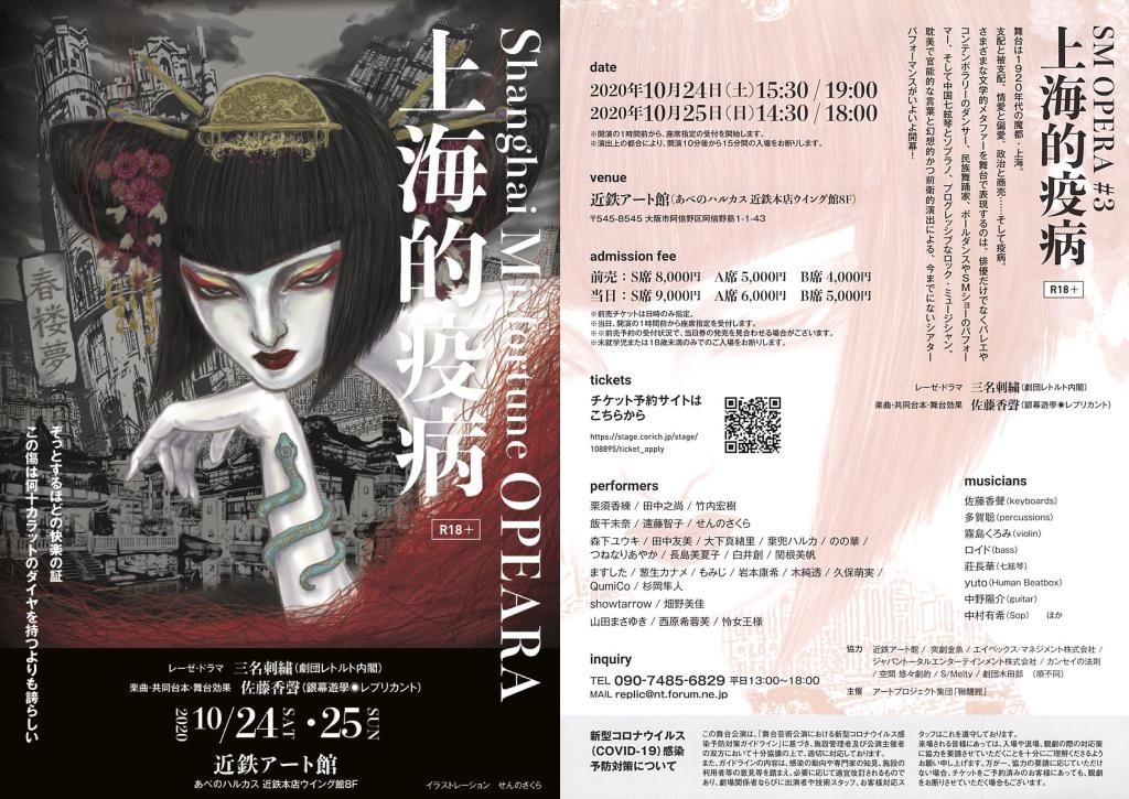 【出演情報】Shanghai Misfortune OPERA「上海的疫病」に大下 真緒里と白井 創と長島 美夏子と森下 ユウキが出演します!