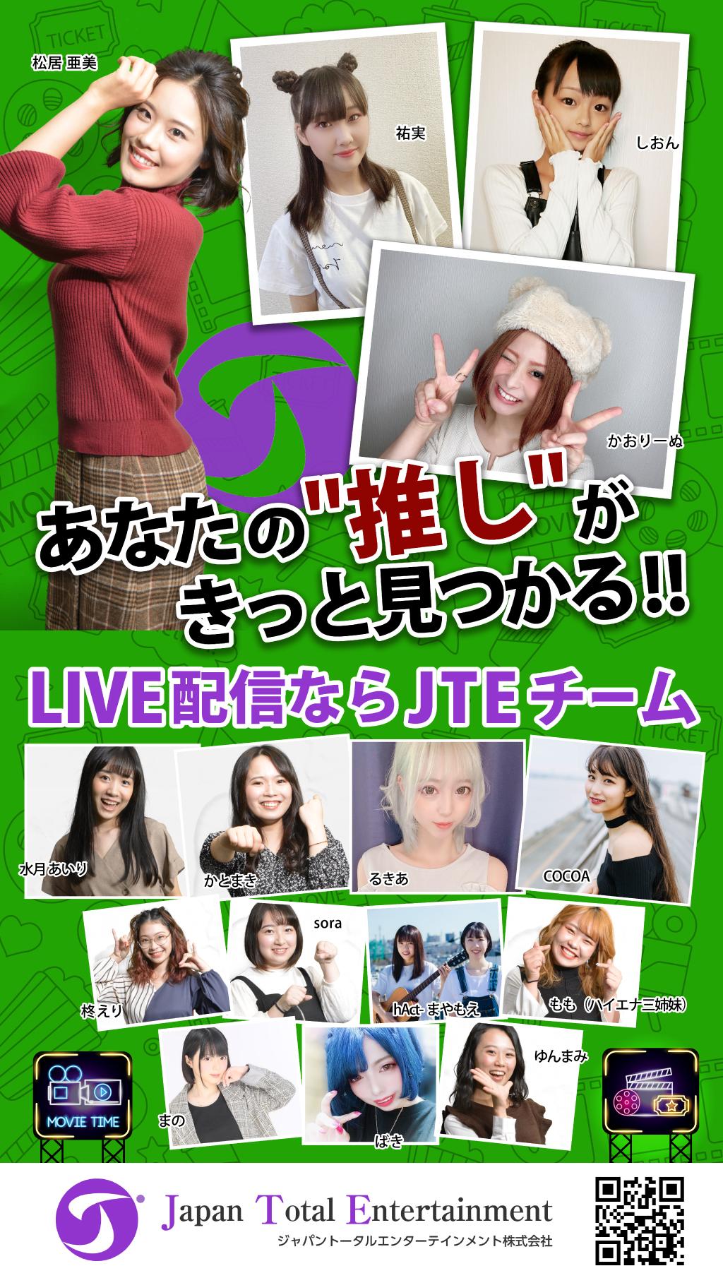 【期間限定】梅田コンコースビジョンにJTEチームの広告掲載中!