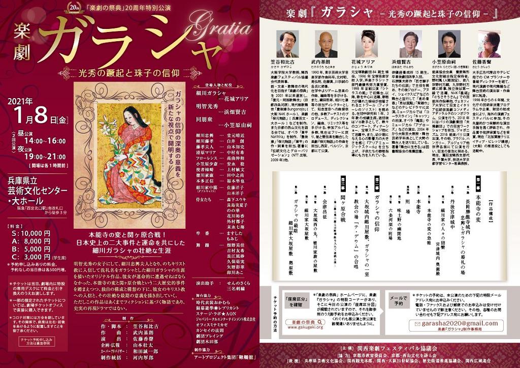 【出演情報】楽劇「ガラシャ」に白井 創、長島 美夏子、森下 ユウキが出演します!