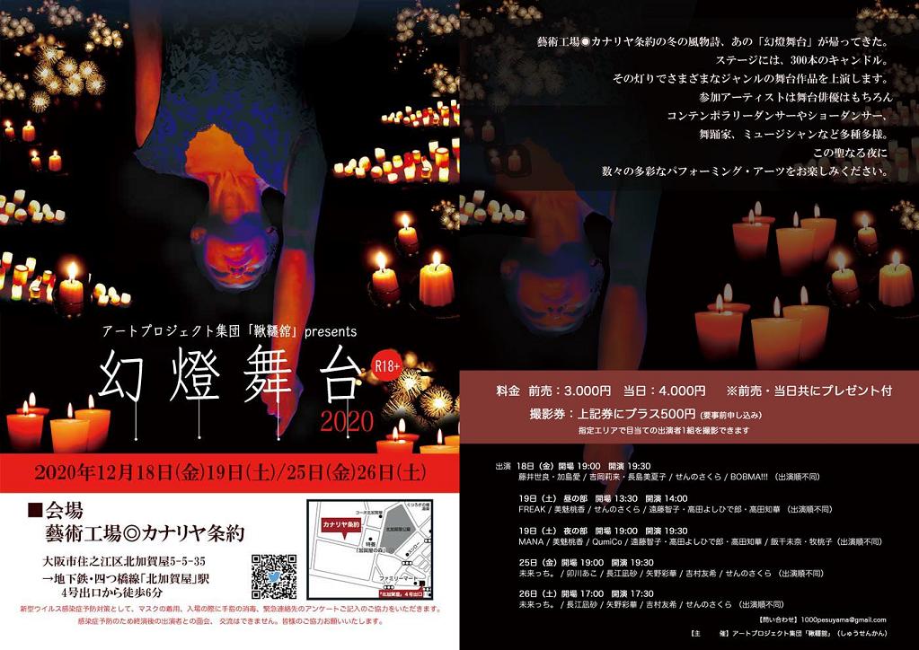 【出演情報】「幻燈舞台2020」に長島 美夏子が出演します!