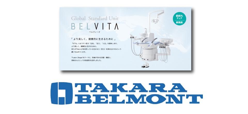【出演情報】タカラベルモント株式会社のWEB CMに白井創、白河奈々未、松居亜美が出演しました!
