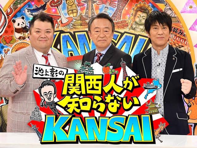【出演情報】1月12日放送の関西テレビ「池上彰の関西人が知らないKANSAI」に青地 貴裕が出演します!