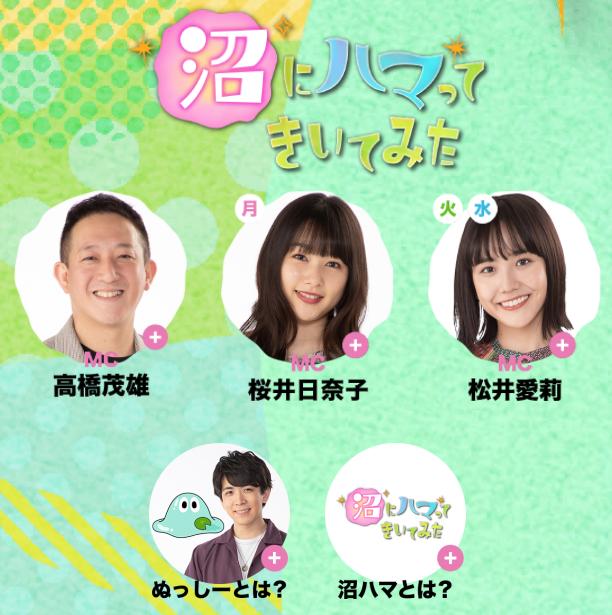 【出演情報】2月16日 NHK Eテレ「沼にハマってきいてみた」に桜蘭が出演します!