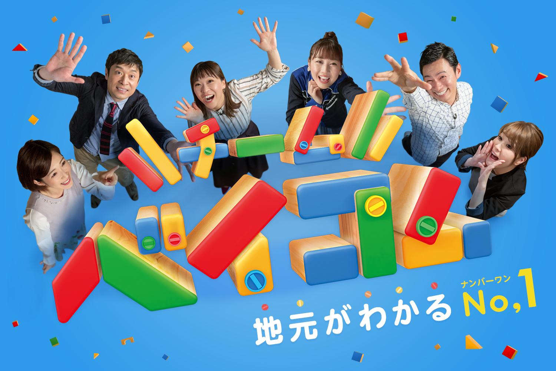【出演情報】ベイコムチャンネルにて放送中「チームベイコム」の番組企画『地元ココだけ応援歌』に鶴圭太と松居亜美が出演します!