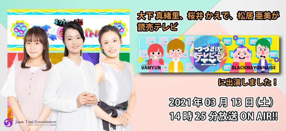 【出演情報】3月13日放送の読売テレビ「続きはテレビでTV」で大下真緖里と桜井かえでと松居亜美が出演します!