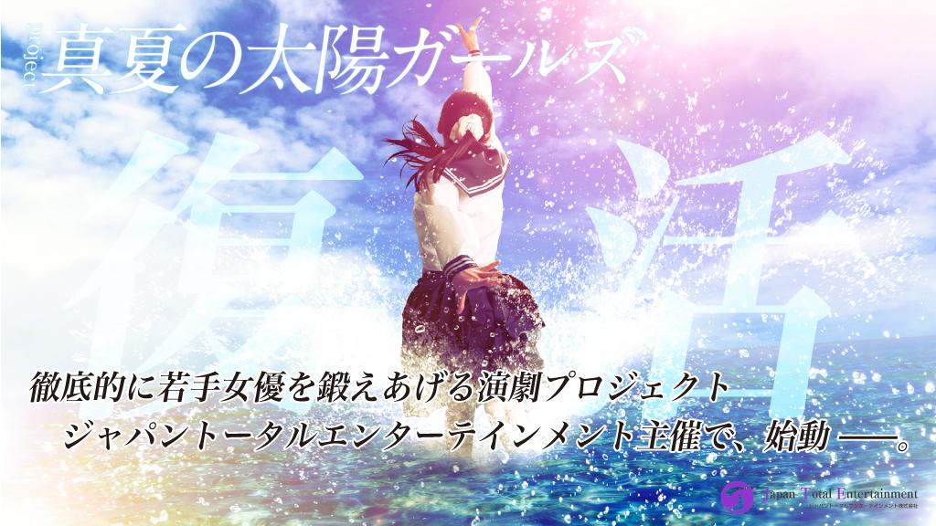 演劇プロジェクト「真夏の太陽ガールズ」舞台『キラメキ』がジャパントータルエンターテインメント主催公演として復活!!